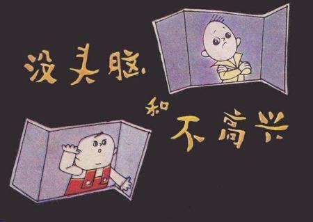 """Phân biệt sự khác nhau giữa hai phó từ phủ định""""不"""" , """"没有"""" và cách dùng"""