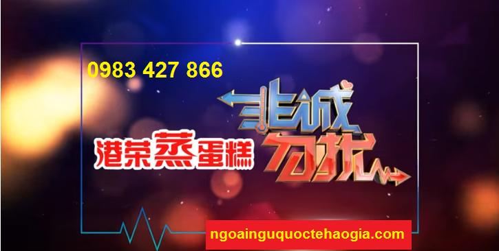Học khẩu ngữ tiếng Trung qua chương trình độc đáo, thú vị của Trung Quốc!